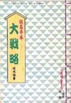 『仮名手本大戦略』 著:坂木恒善