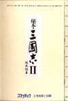 『秘本・三国志II』 著:坂木恒善