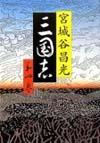 宮城谷版三国志04