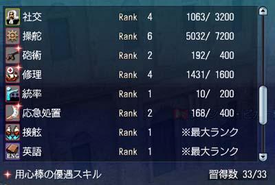 skill_of_youzinbou.jpg