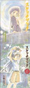 スケッチブック03&出張版