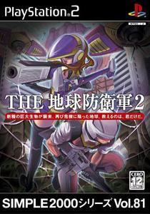 THE 地球防衛軍2