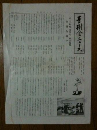 1988年青樹会ニュース
