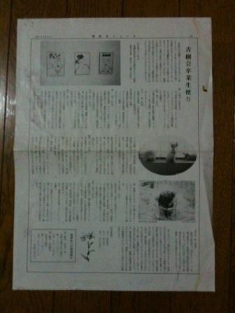 1988年青樹会ニュース裏