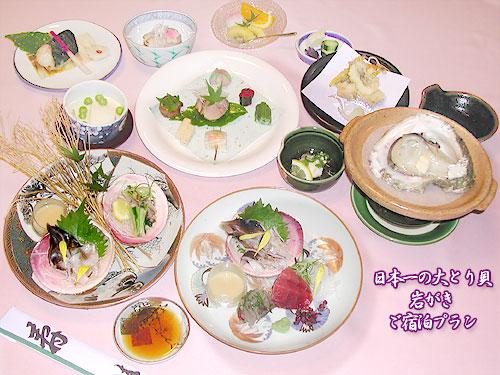 6月15日とり貝・岩がき料理プランイメージ
