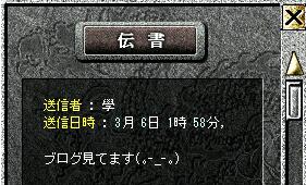天上碑-2008年03月06日-018