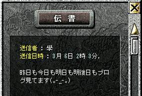 天上碑-2008年03月06日-022