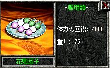 天上碑-2008年03月08日団子