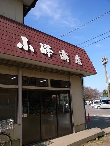 小峰商店 002
