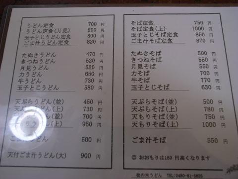 2010-12-14 松の木 005