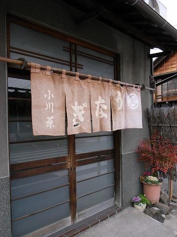 2010-12-16 小川藤 002