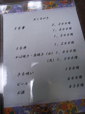 2010-12-16 小川藤 005