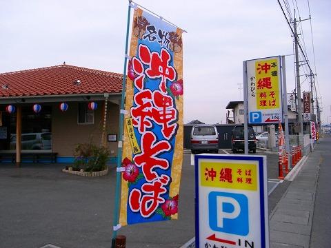 2010-12-21 かわひら 003