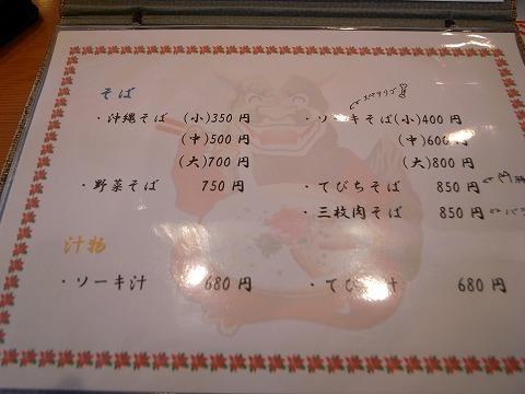 2010-12-21 かわひら 005