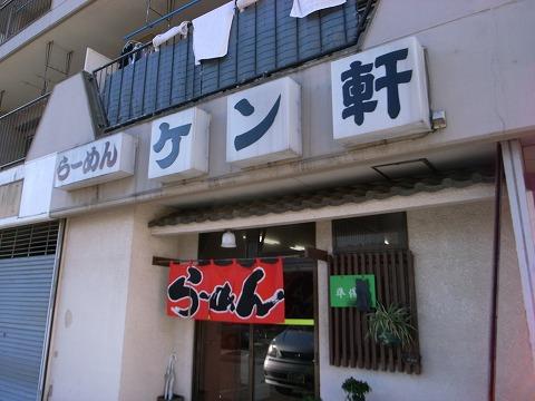 2010-12-23 ケン軒 010