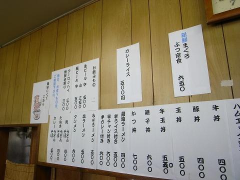 2010-12-29 荒川CR 085
