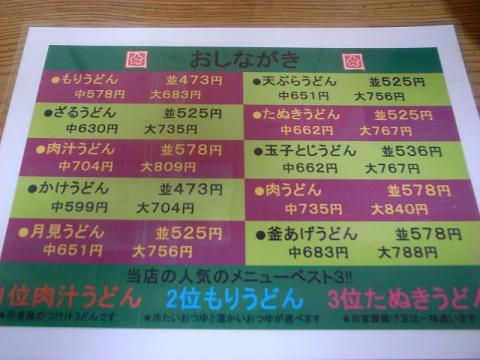 2010-12-28 つきじ (5)