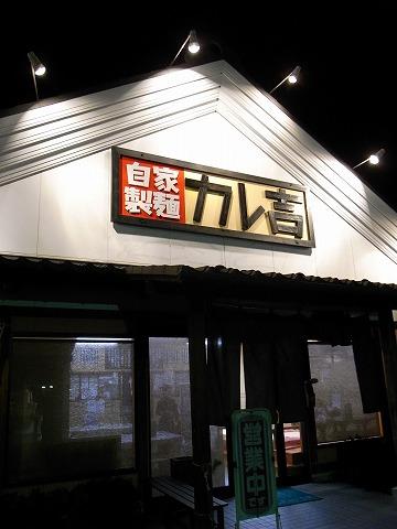 2011-01-02 八ヶ岳 037