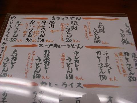 2011-01-02 八ヶ岳 028