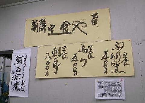 2011-01-05 澄川 006