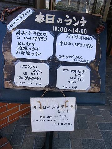 2011-01-11 ユートピア 002