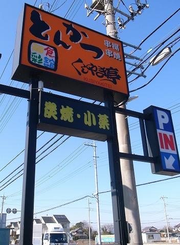 2011-01-14 くしやき亭 001
