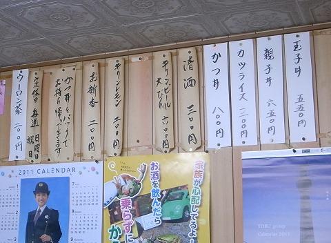 2011-01-19 今井屋 011