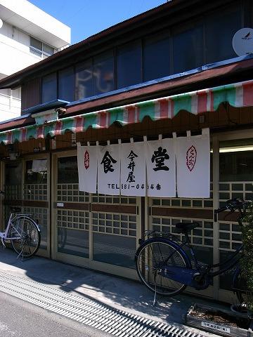 2011-01-19 今井屋 003