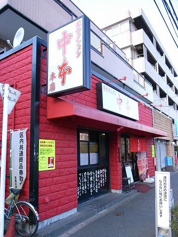 2011-01-25 蒙古タンメン中本 002