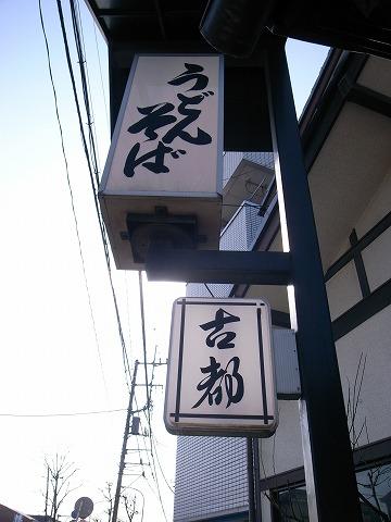 2011-01-28 古都 002