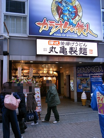 2011-01-30 丸亀製麺クレアモール 010