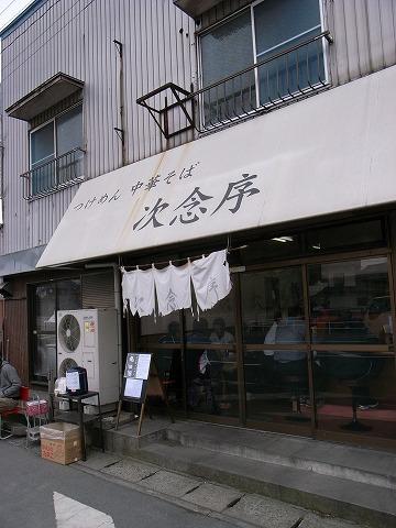 2011-02-02 次念序 001