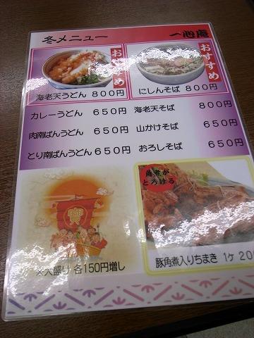 2011-02-03 一心庵 (3)