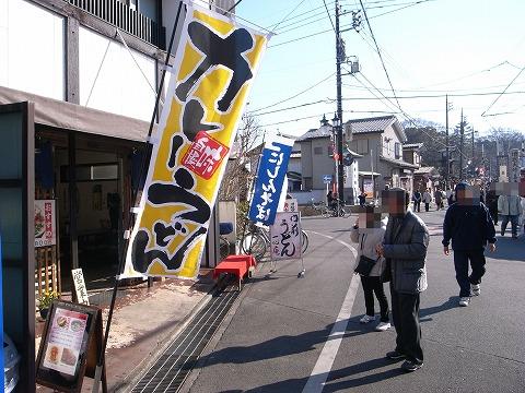 2011-02-03 一心庵 (1)