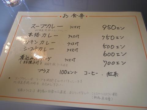 2011-02-06 チーカフェ 005
