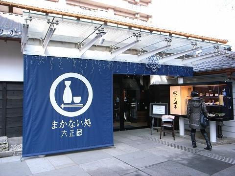 2011-02-09 蔵里 008