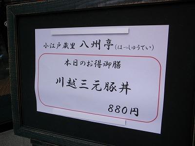 2011-02-09 蔵里 010