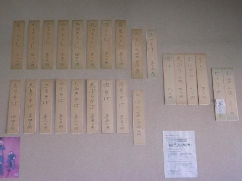 2011-02-10 利根うどん 004