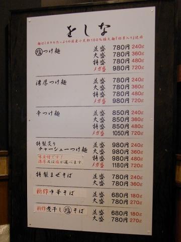 2011-02-14 めいげんそ 003