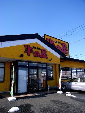 2011-02-15 半田屋 001