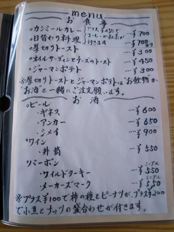 2011-02-28 アマンダ 007
