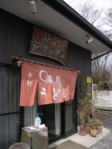 2011-03-02 満月うどん 020