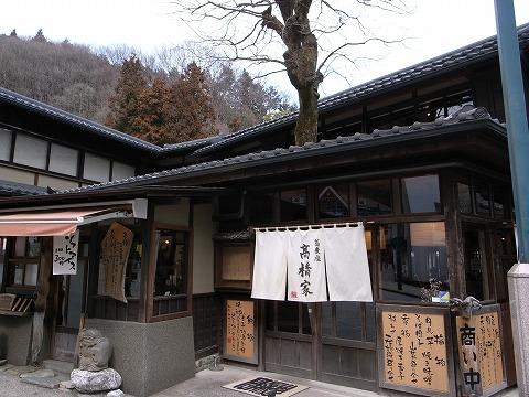 2011-03-09 高橋屋 001