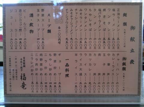2011-03-10 福竜 005
