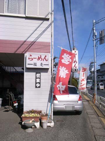 2011-03-10 福竜 004