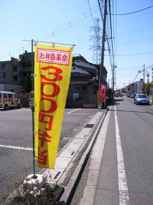2011-03-19 彩国 002