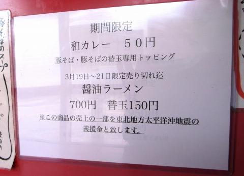 2011-03-20 笑堂 004