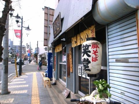 2011-03-20 笑堂 001