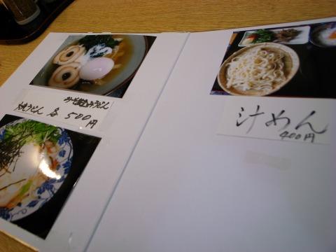 2011-03-24 昼うどん椿 004