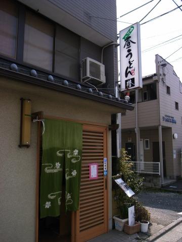 2011-03-24 昼うどん椿 001